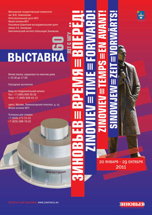 Zinoviev exhibition 2011